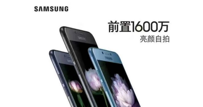 Galaxy-C5-Pro-C7-Pro-Weibo-1024x538