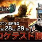 【進撃の巨人】アーケードゲーム「TEAM BATTLE」ロケテスト開催!