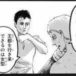 【進撃の巨人】ネタバレ96話考察!女型だけ王都に行ける謎を考察!