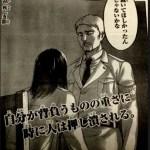 【進撃の巨人】ネタバレ25巻最新刊あらすじ感想と考察まとめ!