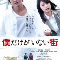 """Boku dake ga Inai Machi"" live-action movie trailer streamed"