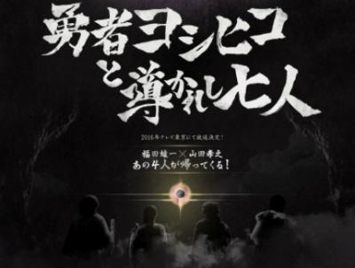 「勇者ヨシヒコと導かれし七人」放送日やキャスト!続編への期待高まる!