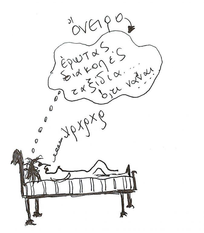 Σκίτσο της Μαρίας Πρωτόπαππα