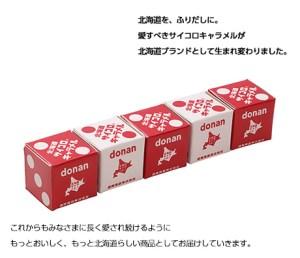 saikoro-cara-5box