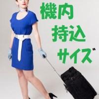 機内持ち込みできるスーツケースのサイズと重さを航空会社ごとにまとめてみた