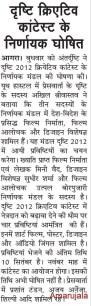 Amar UjalaMedia-26July2012