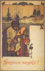 postcard-happy-easter-1900