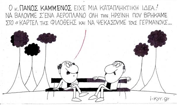 γελοιογραφία