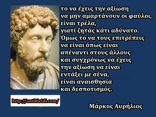 Ανεπιφύλακτα  - Σελίδα 13 Marcus-Aurelius