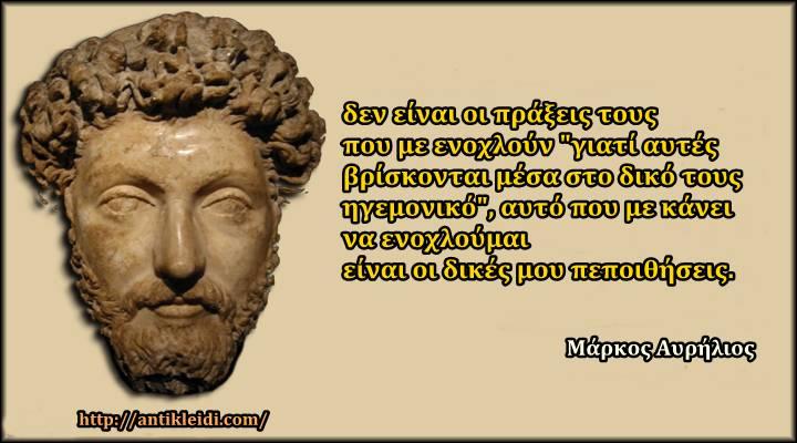 Ανεπιφύλακτα  - Σελίδα 13 Marcus-Aurelius2