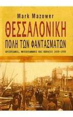 thessalonikighost