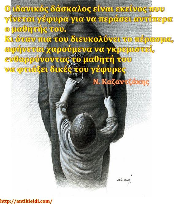 kazantz5