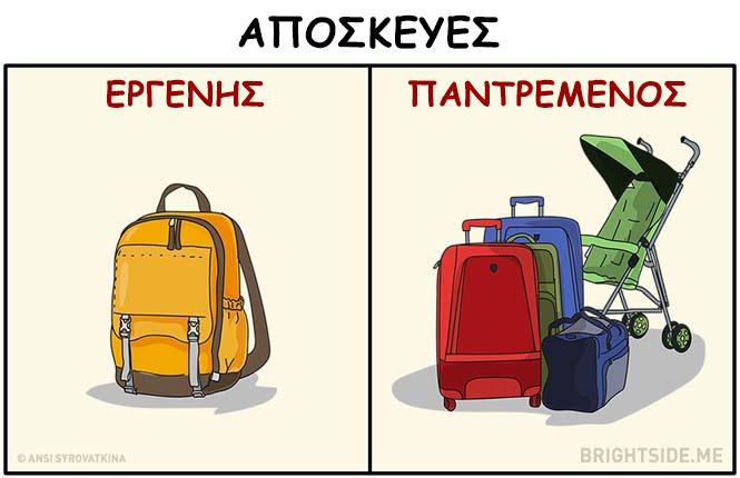 asteia-skitsa-pws-allazei-zwi-andra-meta-gamo-09