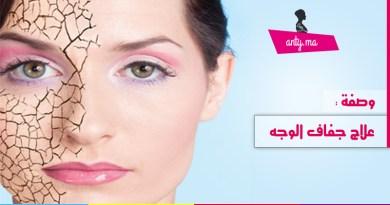 علاج جفاف الوجه