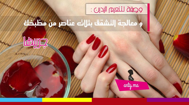 وصفة لتنعيم اليدين