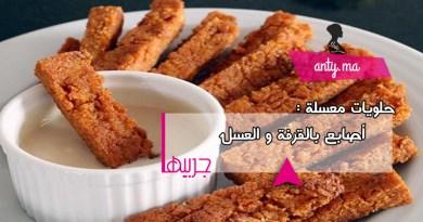حلويات معسلة : أصابع حلوى بالقرفة و العسل