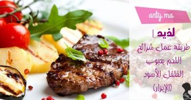 باربكيو | طريقة عمل شرائح اللحم المشوي بحبوب الفلفل الأسود