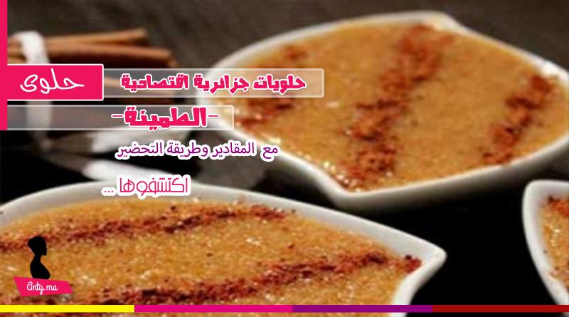 حلويات جزائرية اقتصادية : الطمينة