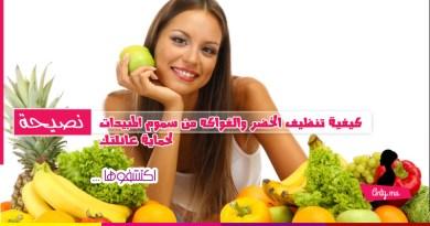 كيفية تنظيف الخضر و الفواكه من سموم المبيدات لحماية عائلتكِ