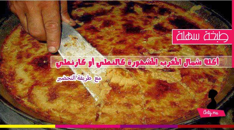 أكلة شمال المغرب المشهورة كالنطي