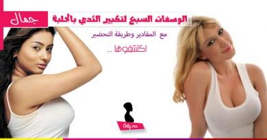 كيفية تكبير الصدر | الوصفات السبع لتكبير الثدي بالحلبة