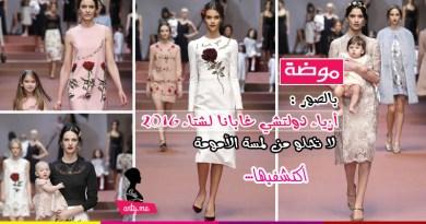 بالصور: أزياء دولتشي غابانا لشتاء 2016 لا تخلو من لمسة الأمومة