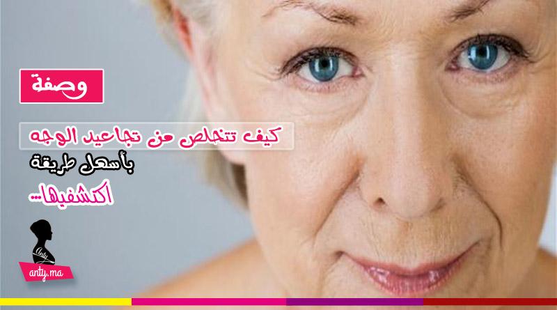 كيف أتخلص من تجاعيد الوجه - أسهل طريقة