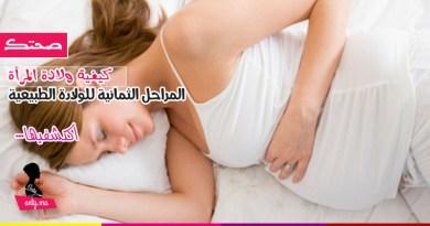 كيفية ولادة المرأة | المراحل الثمانية للولادة الطبيعية