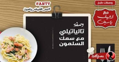 تالياتيلي مع السلمون مع الشيف ياسين | مقادير و طريقة التحضير