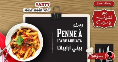 وصفة إيطالية سهلة و سريعة مع الشيف ياسين بيني أرابياتا