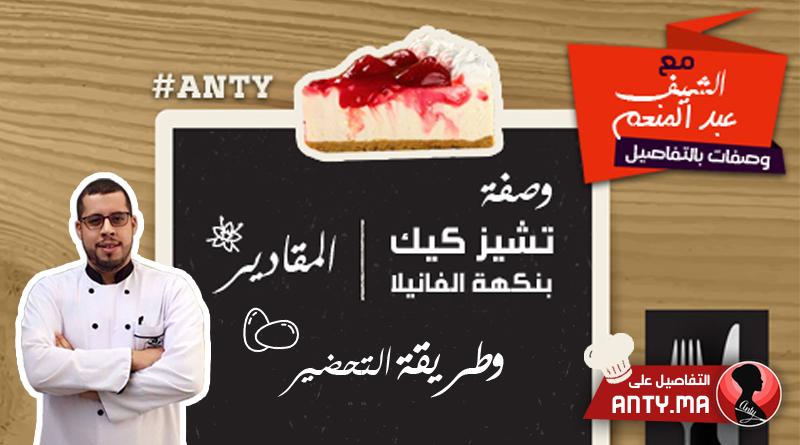 وصفة تشيز كيك بنكهة الفانيلا مع الشيف عبد المنعم