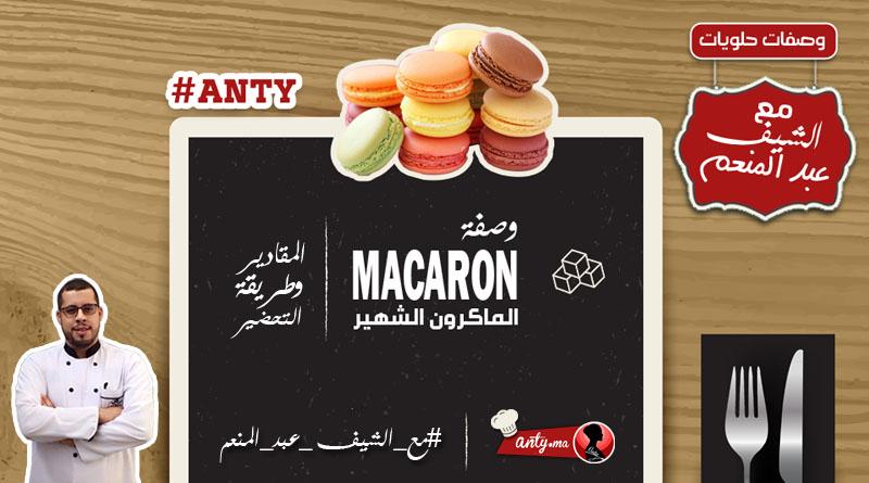 image à la une - Macaron - Anty Chef Abdelmonim