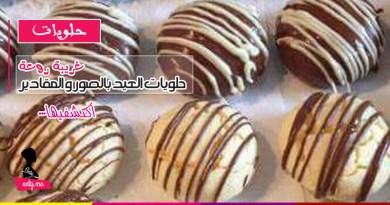 حلويات العيد بالصور والمقادير : غريبة روعة
