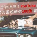 YouTube100万回再生の曲1