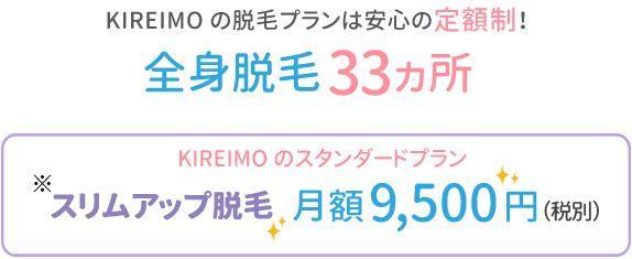 定額制のKIREIMO