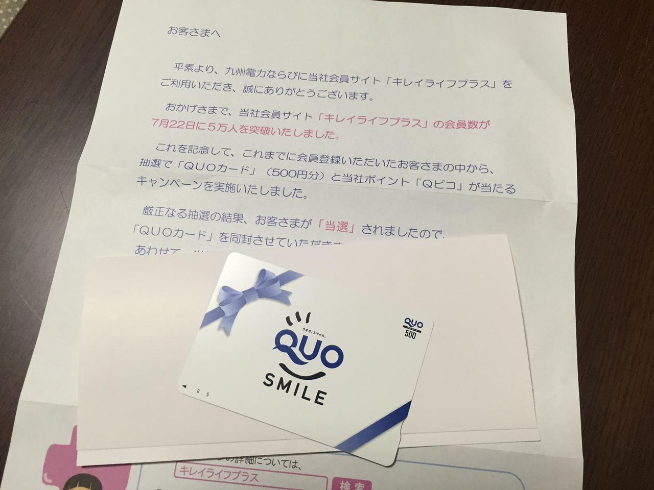 九州電力キレイライフプラスのキャンペーンでQUOカードをゲット!
