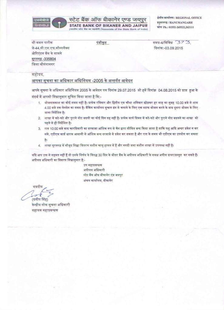 RTI SBBJ - No Lunch Break for Public Sector Banks