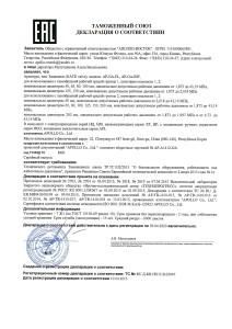 Задвижки ТР ТС 32 декларация газообразные средыjpg_Page1