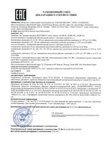 Затворы дисковые ТРТС 32 декларация. газообразная р.с.jpg_Page1