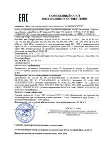 Затворы дисковые ТР ТС 10 декларацияjpg_Page1