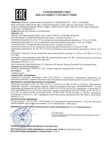 КШ ТР ТС 32 декларация. жидкая р.с.jpg_Page1