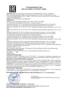 Клапан обратный ТР ТС 32 декларация жидкая р.с.jpg_Page1