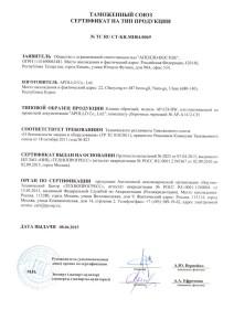 Сертификаты на типjpg_Page10