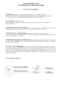 Сертификаты на типjpg_Page12