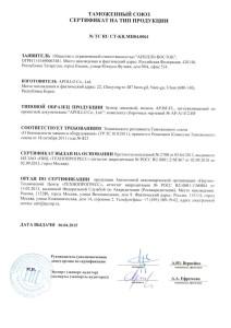 Сертификаты на типjpg_Page2