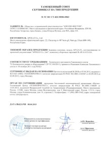 Сертификаты на типjpg_Page3