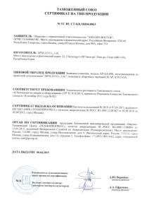 Сертификаты на типjpg_Page4