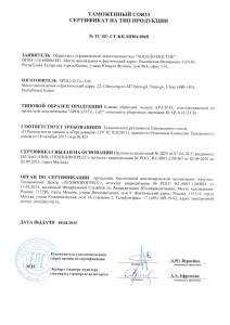 Сертификаты на типjpg_Page9