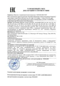клапан обратный ТРТС 10 декларацияjpg_Page1