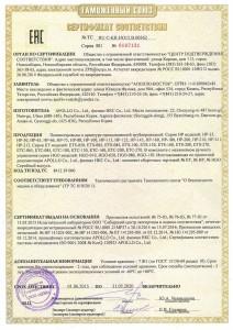 скан сертификата на пневмоприводы (1)jpg_Page1